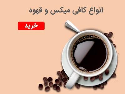 فروش انواع کافی میکس و قهوه