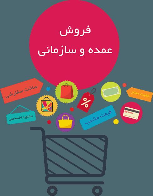 فروش عمده مواد اولیه صنایع غذایی